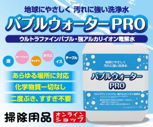 油汚れ・カーペット洗浄・ワックス床洗浄に新しい洗浄水バブルウォーターPRO