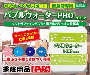 油汚れ・カーペット洗浄・ワックス床洗浄に新しい洗浄水バブルウォーターPROグリーン